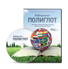 КИБЕРСАНТ-ПОЛИГЛОТ